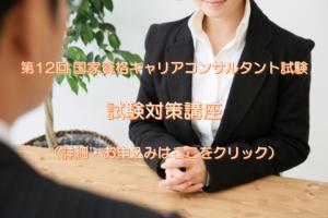 キャリアコンサルタント試験・試験対策講座