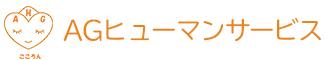 AGヒューマンサービス(株)